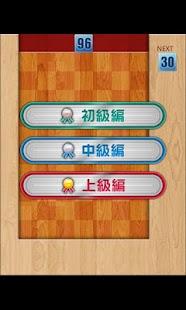 暗算トレーニング- screenshot thumbnail