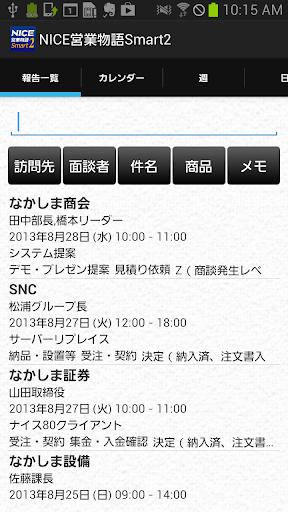 NICE営業物語 Smart 2