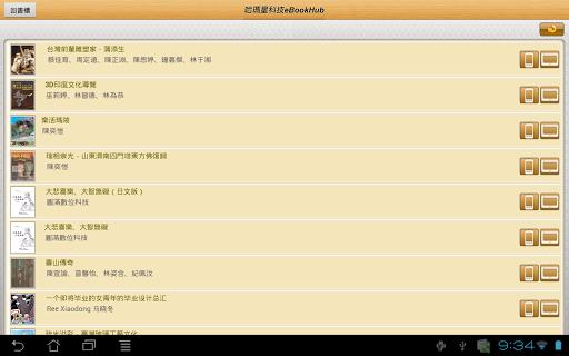【免費書籍App】Ick Chen eBook-APP點子