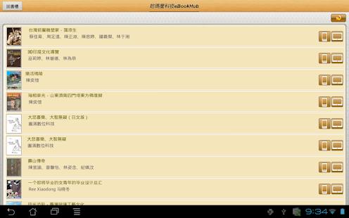 玩免費書籍APP|下載Ick Chen eBook app不用錢|硬是要APP