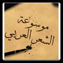موسوعة الشعر العربي icon