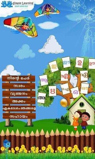 Learn Alphabets - Malayalam