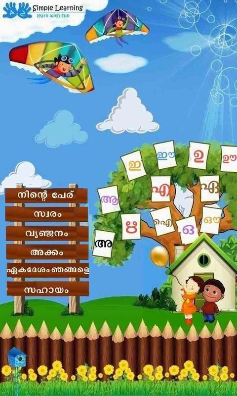 Learn Alphabets - Malayalam - screenshot
