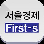 서울경제 FIRST-S 초판 서비스