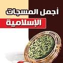 أجمل المسجات الإسلامية icon