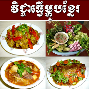 Khmer cooking android apps on google play khmer cooking screenshot thumbnail forumfinder Choice Image