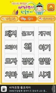 Korean fun writeing!!- screenshot thumbnail