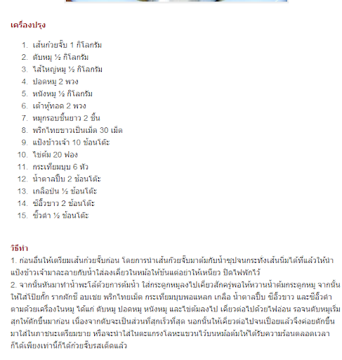 玩生活App|สูตรอาหารไทย免費|APP試玩