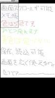 Screenshot of Free Hand Note Lite