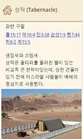 Screenshot of 대한성서공회 모바일성경 라이트 버전(체험판)