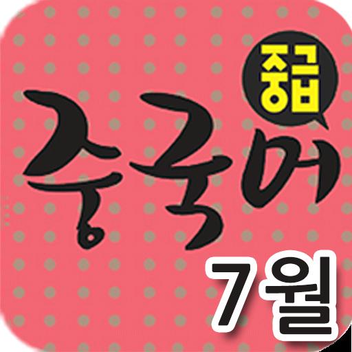 EBS FM 중급중국어(2013.7월호) 教育 App LOGO-APP試玩