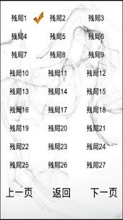 玩免費解謎APP|下載中国象棋 app不用錢|硬是要APP