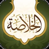 AlKhulasah