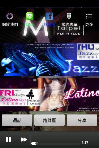 M Taipei Club 粉絲APP