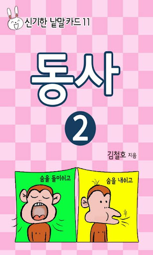 신기한 낱말카드11 동사②