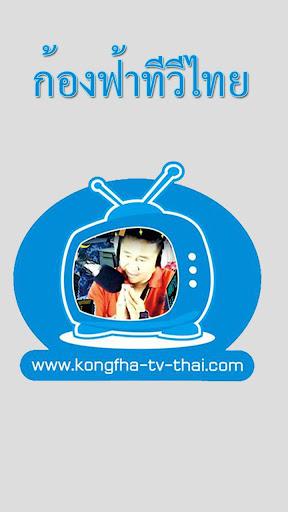 ก้องฟ้าทีวีไทย