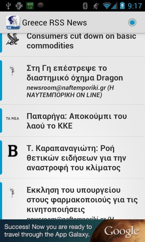 Greece RSS News - screenshot
