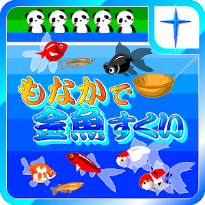 もなかで金魚すくいゲーム ~金魚すくいシリーズ4~ 街機 App Store-癮科技App