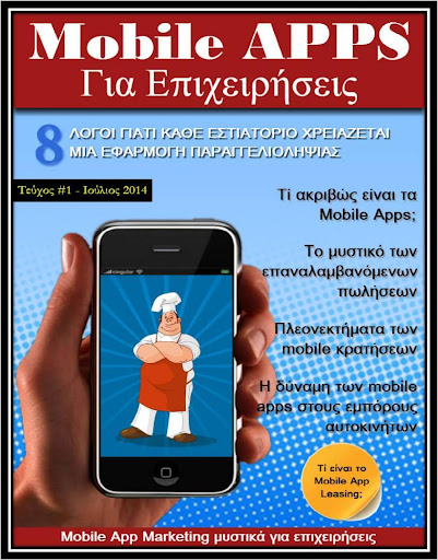 eDiktya Mobile Apps