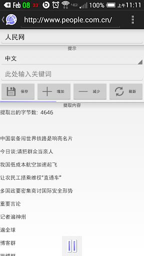 玩通訊App|遨智语音网络浏览器免費|APP試玩