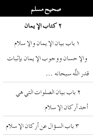 Sahih Al-Muslim (Arabic Free)- screenshot