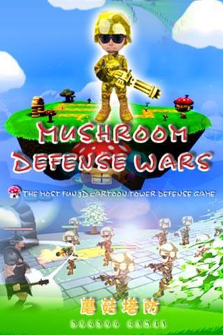 蘑菇塔防3D版:史上最好玩的3D卡通塔防游戏