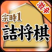 Hiroshi Munetoki's shogi probl