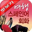 AE 여행 스페인어회화_맛보기 logo