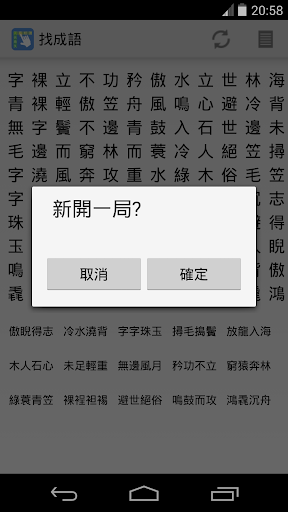 免費下載拼字APP|找成語 app開箱文|APP開箱王