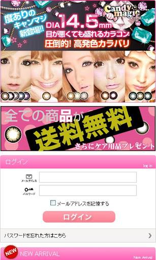激安カラコン通販の老舗サイト【SWEET EYES】