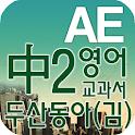 중2 교과서 영단어 두산동아(김) logo