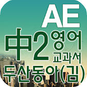 중2 교과서 영단어 두산동아(김)