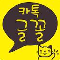카톡글꼴_Rix고양이를맡겨 icon