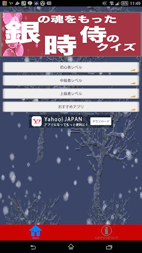 クイズ for 銀魂