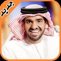 حسين الجسمي بشرة خير+ النغمات icon
