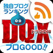 ブログランキング ドラクエ10版「ブロGOOD」