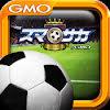 サッカーゲーム スマサカ