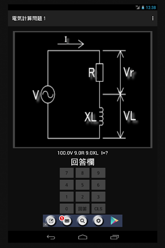 電気計算問題1