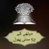 Methi K 50 Madani Phool Urdu