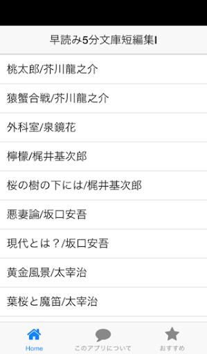 免費下載娛樂APP|5分で名作読書アプリ app開箱文|APP開箱王