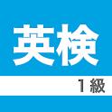 英検1級 ボキャブラリー