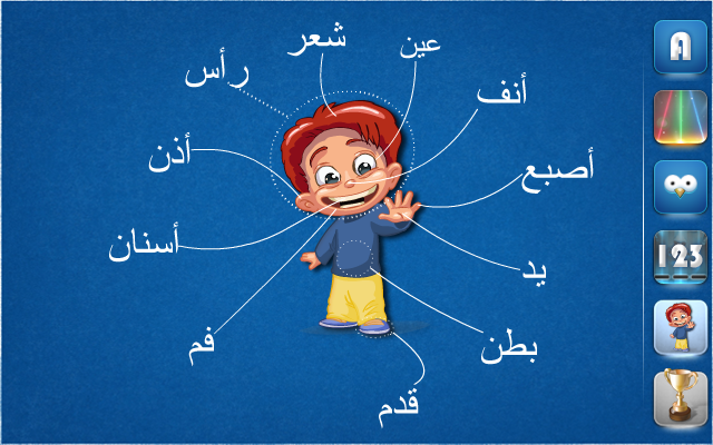 Learn Arabic - screenshot