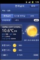 Screenshot of 대한민국 날씨
