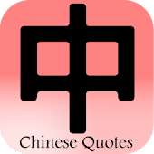 Chinese Quotes (Speaking)