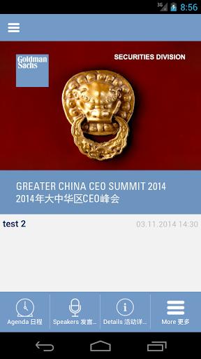 CEO Summit 2014 CEO峰会
