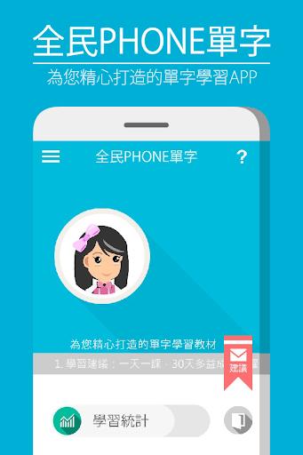 全民PHONE單字:多益英文必考單字 超互動式課程 遊戲