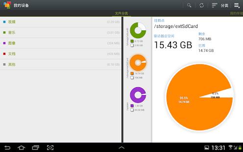 My Device Storage Analyzer
