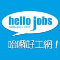 hello-jobs.com 澳門哈囉好工網 搵工App icon