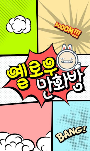[무료만화] 옐로우만화방 - 전권무료 컬러웹툰만화