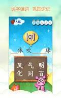 Screenshot of 我爱汉字-儿童拼音幼儿识字(Kids Chinese)
